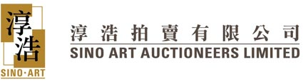 淳浩拍賣有限公司 Sino Art Auctioneers Ltd.